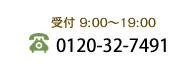 0120-32-7491