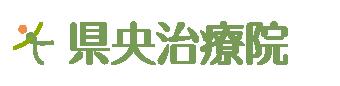 神奈川県厚木市の「はりきゅう専門」県央治療院